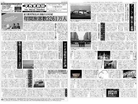 マカオ新聞 2018年2月号 (vol.056)