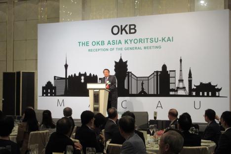 大垣共立銀行がマカオで「OKBアジア共立会総会」開催…140人が参加