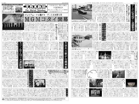 マカオ新聞 2018年3月号 (vol.057)