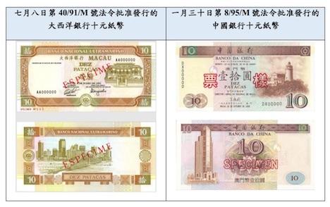 2018年5月26日に回収期限が終了する2種類の10パタカ紙幣(写真:マカオ金融管理局)
