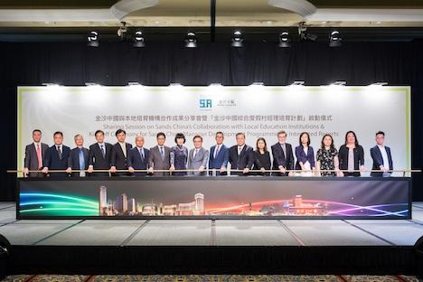 現地教育機関と合同実施した社員研修成果の紹介及び「サンズチャイナIRマネジャー育成計画」キックオフ式典=2018年5月10日(写真:Sands China Limited)