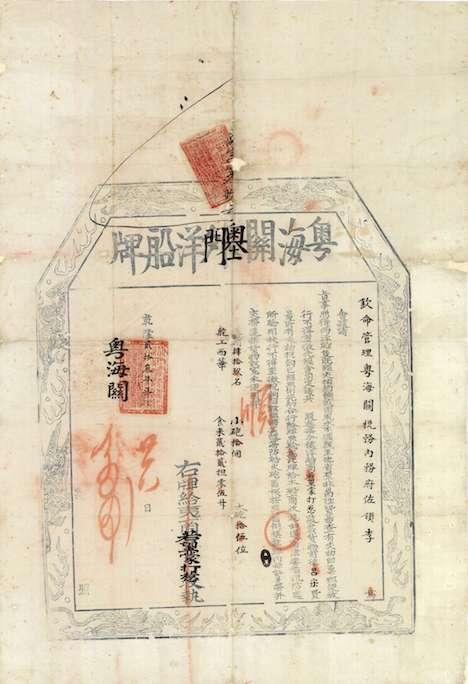 今回展示される世界記憶遺産に登録された「漢文文書」の一部(写真:ICM)