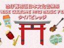 「日本文化音楽祭」イベント告知ポスター(写真:Taipa Village Cultural Association)