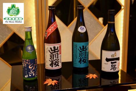 会席メニューとペアリングで提供される出羽桜酒造の4商品=2018年10月12日-本紙撮影