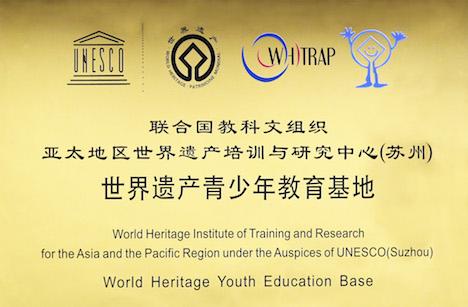 「世界遺産青少年教育活動基地」となったマンダリンハウス(写真:ICM)