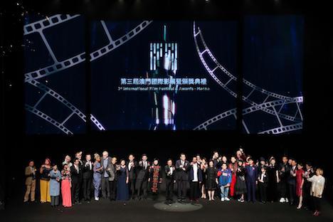 第3回マカオ国際映画祭クロージング・セレモニーの様子=2018年12月14日、マカオ文化センター(写真:International Film Festival & Awards, Macao 2018)