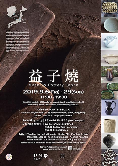 香港PMQのARTS & CRAFTS STUDIOで開催される「益子焼展」告知ポスター(図版提供:ARTS & CRAFTS STUDIO)