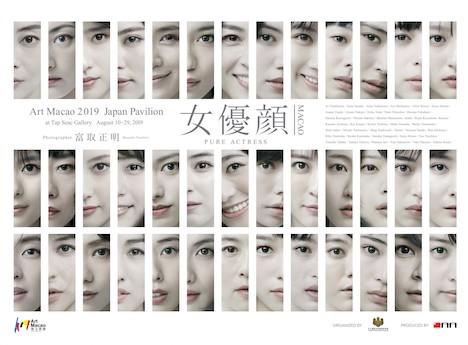 『女優顔』展ポスター(画像資料提供:在香港日本国総領事館)