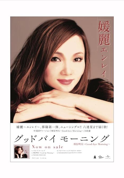 エンレイさんは5月にニューシングル「グッドバイ モーニング」をリリースしたばかり(写真:office en-Ray)