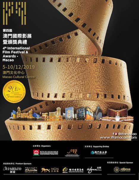 「第4回マカオ国際映画祭・アワード」告知ポスター(写真:International Film Festival & Awards, Macao 2019)
