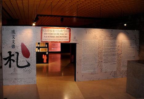 ポルトガル・リスボンのトッレ・ド・トンボ国立公文書館で開催中の「漢文文書」エキジビション(写真:ICM)