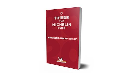 「ミシュランガイド香港マカオ」イメージ(写真:Michelin)