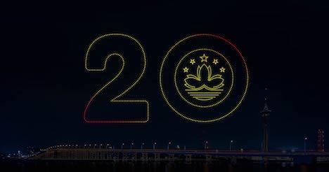 マカオ返還20周年記念花火大会のドローンによる演出のイメージ(写真:マカオ政府旅遊局/珠海市横琴新区管理委員会)