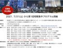 資料提供:JTB(Macau) Travel Limited